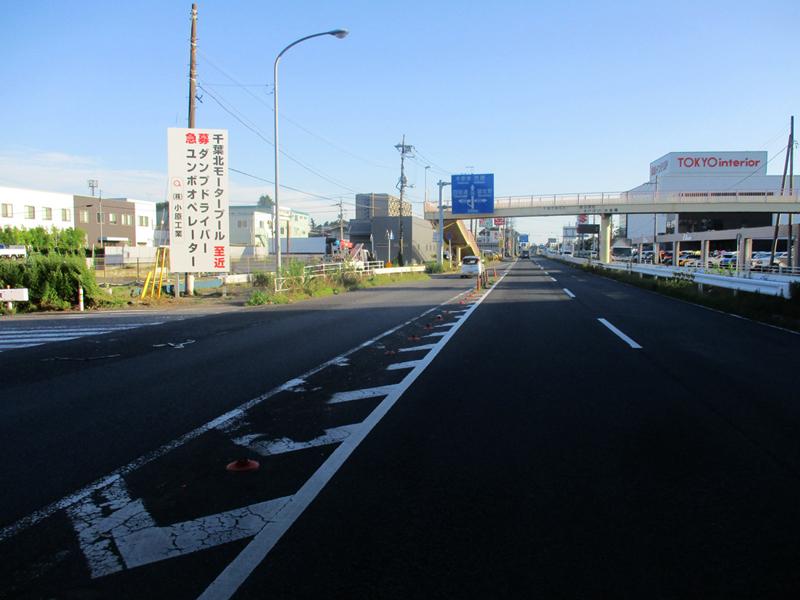 小原工業 様            (千葉県千葉市)