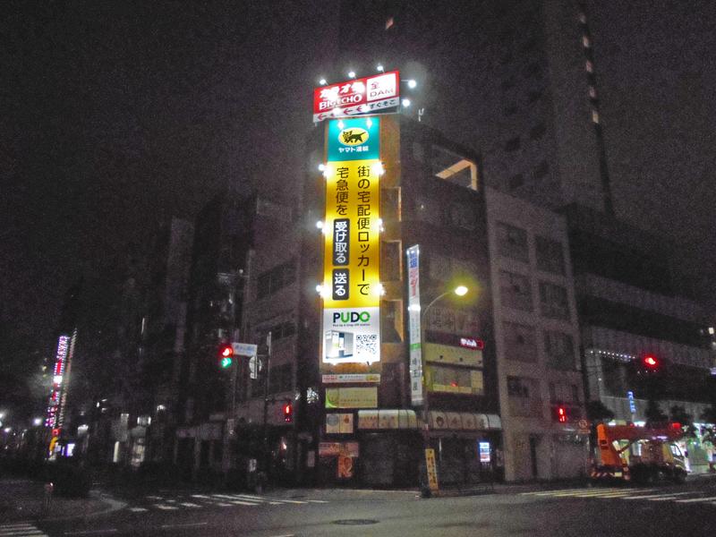 ヤマト運輸 様            (東京都墨田区)