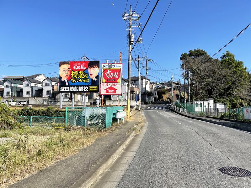 武田塾 船橋校 様          (千葉県船橋市)