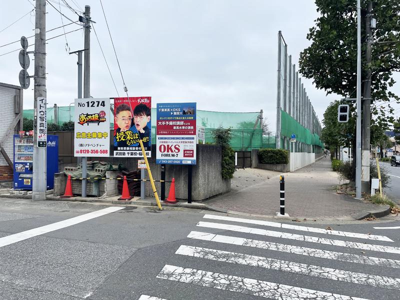 武田塾 千葉校 稲毛校 様      (千葉県千葉市)